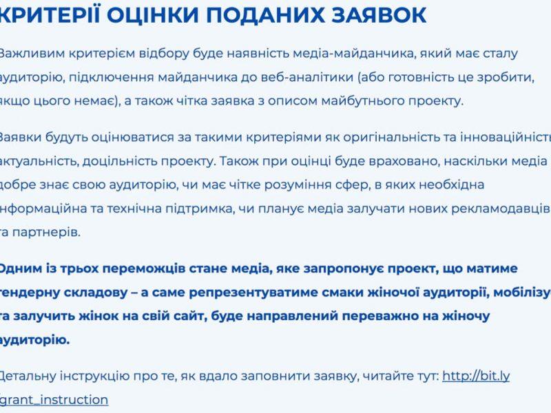 """Internews Ukraine надає перевагу """"жіночим"""" проектам"""