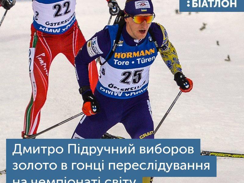 """Перший в історії: український біатлоніст взяв """"золото"""" чемпіонату світу"""