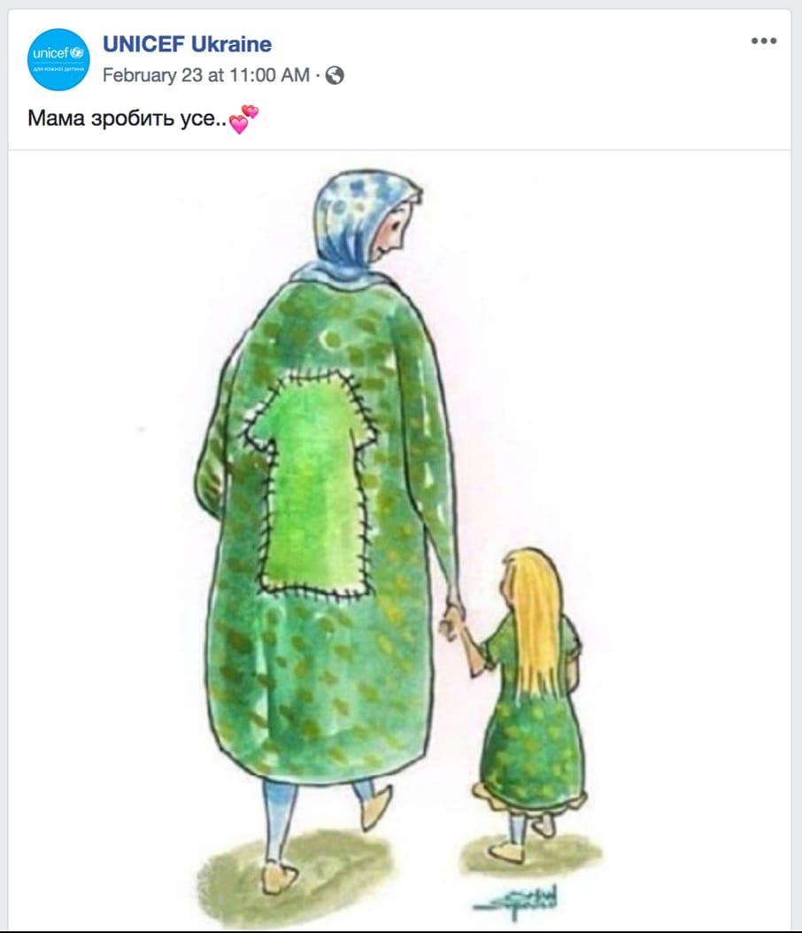 UNICEF Ukraine виділяє Маму, знецінюючи роль Батька