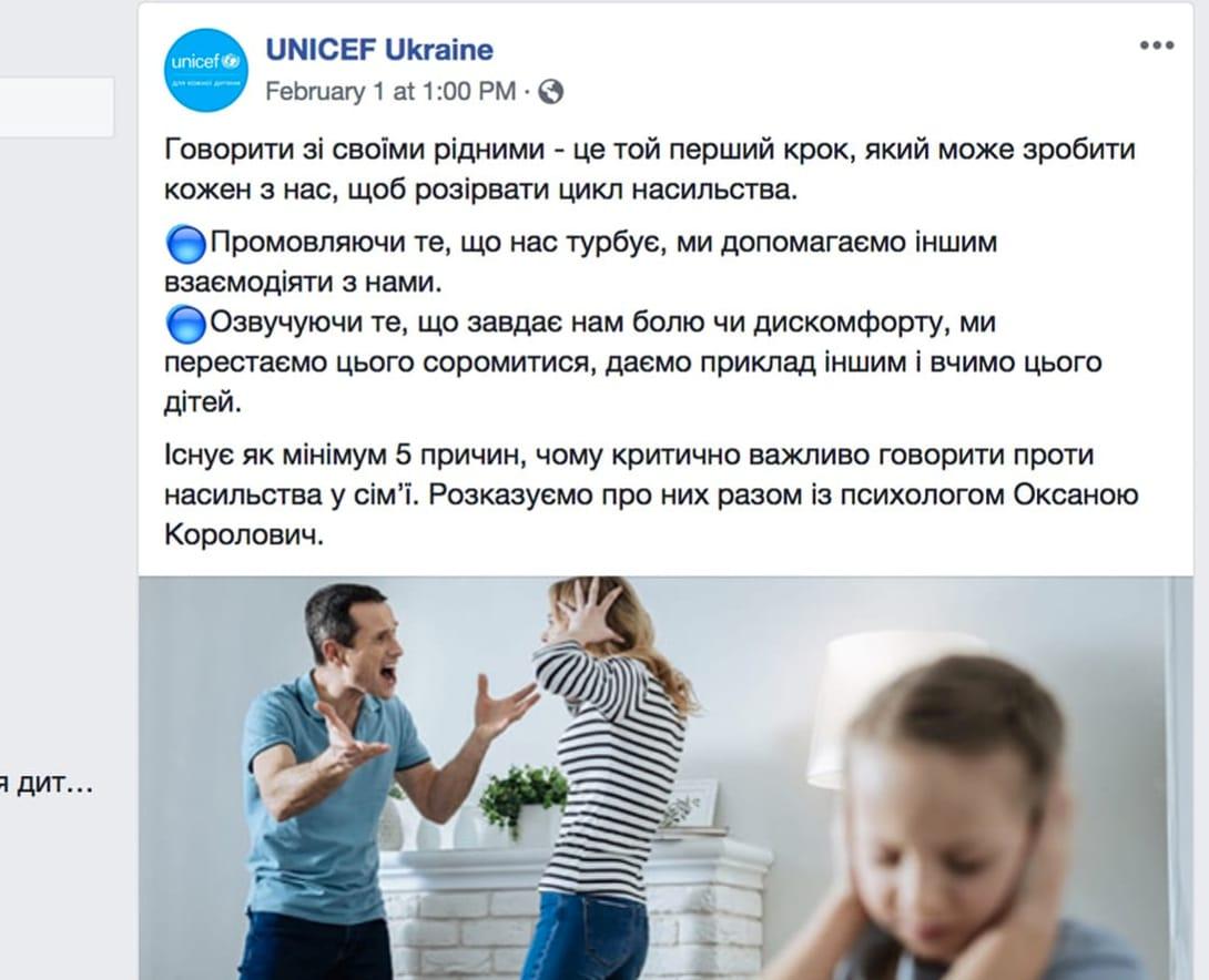 UNICEF Ukraine стигматизує чоловіків в постах про насильство