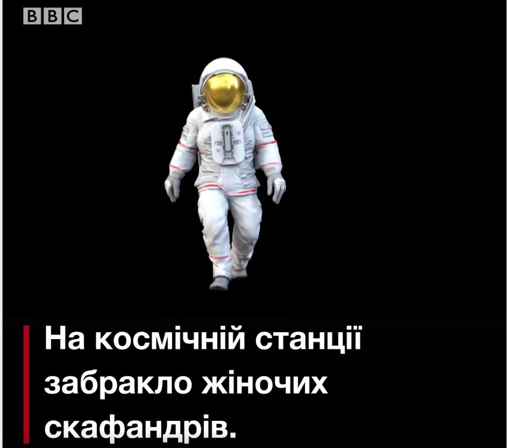 "BBC Україна побачила ""сексизм у скафандрі"""