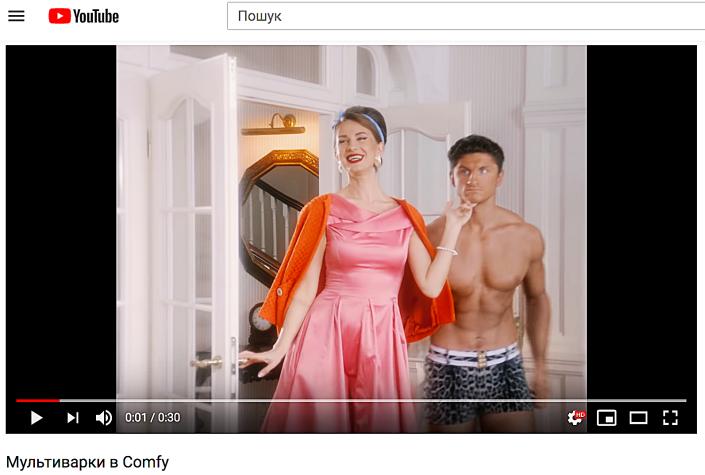 Що не так з рекламою COMFY?