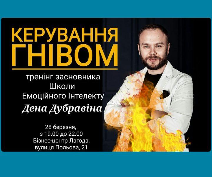 """28 березня. Тренінг Дена Дубравіна """"Керування гнівом"""""""