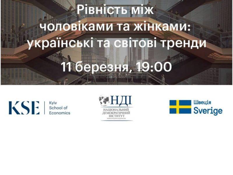 """Спікерами дискусії """"Рівність між чоловіками та жінками: українські та світові тренди"""" є тільки жінки"""