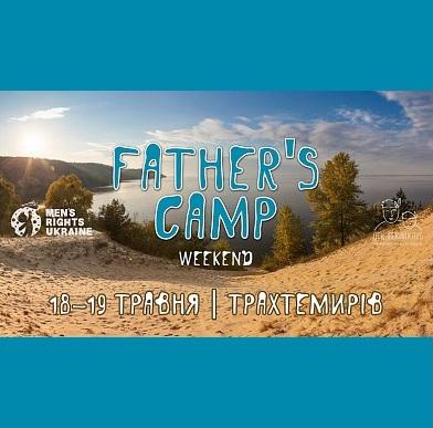 18-19 травня. Father's Camp weekend. Трахтемирів