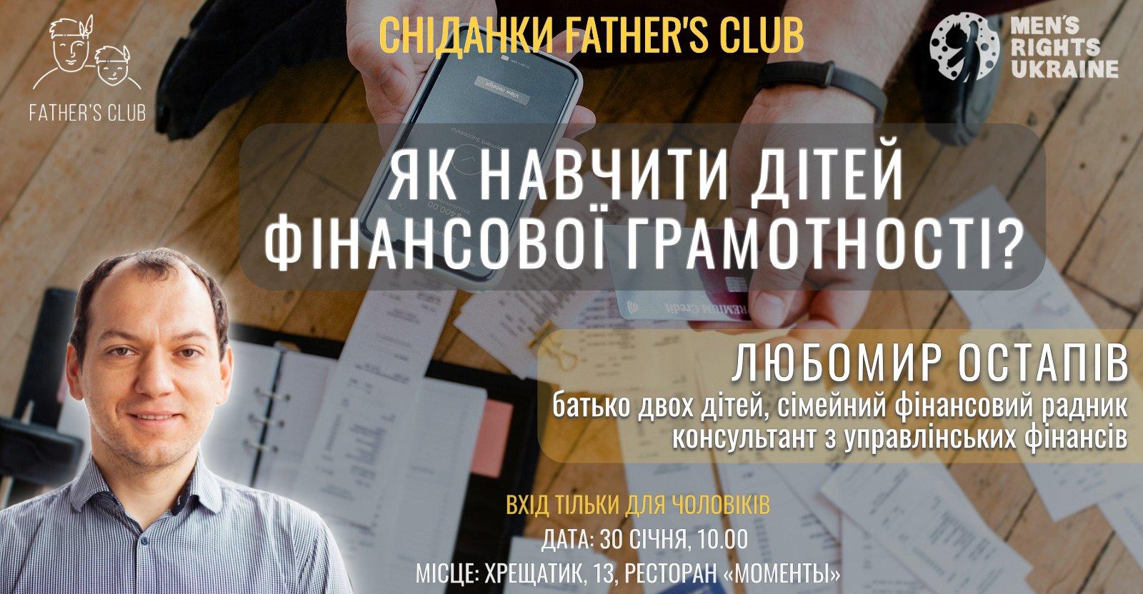 30 січня, Київ: сніданок Father's Club. Любомир Остапів: Як навчити дітей фінансової грамотності?