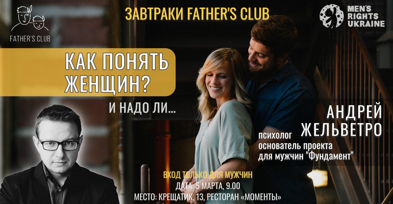 """5 березня, Київ: сніданок з Андрієм Жельветро """"Як зрозуміти жінок?"""""""